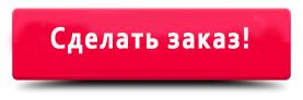 кнопка_сделать_заказ