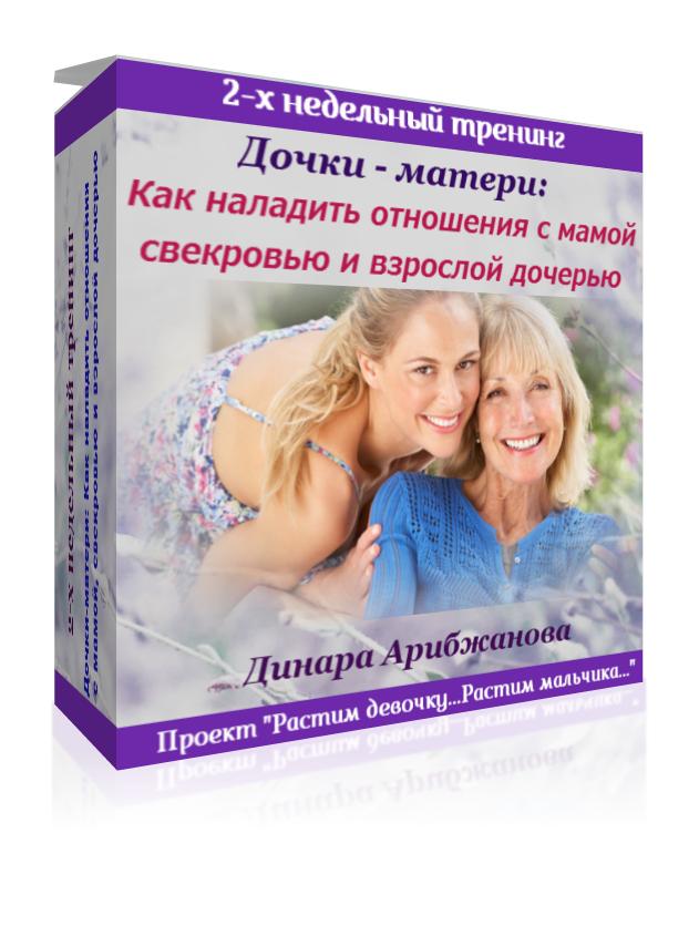 коробка_тренинг_дочки_матери