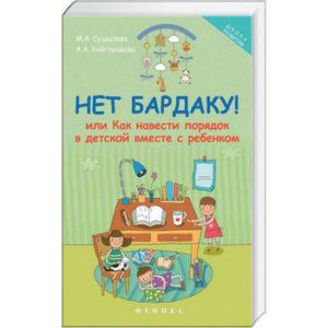 Суздалева, Кайгородова: Нет бардаку!, или Как навести порядок в детской вместе с ребенком