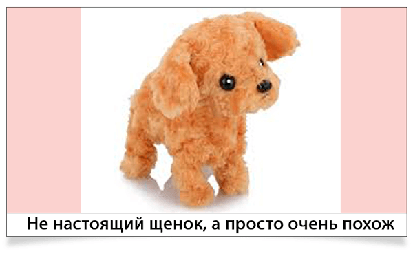 игрушечный щенок