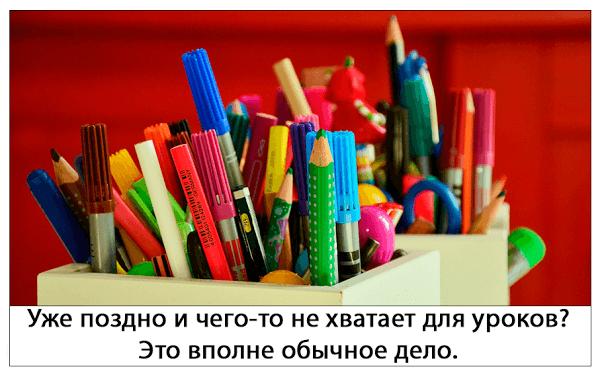 не сделанные уроки