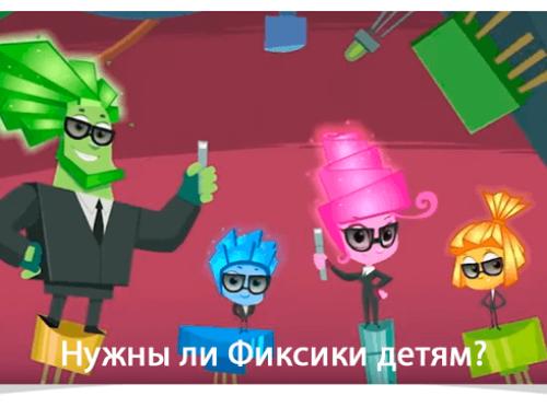 Мультфильм «Фиксики» глазами психолога