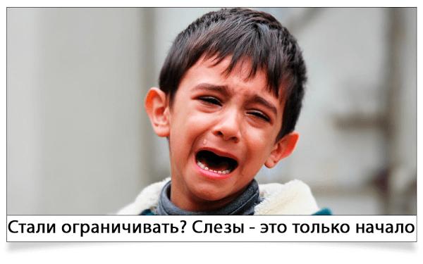 слёзы после ограничений