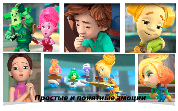 эмоции персонажей фиксиков