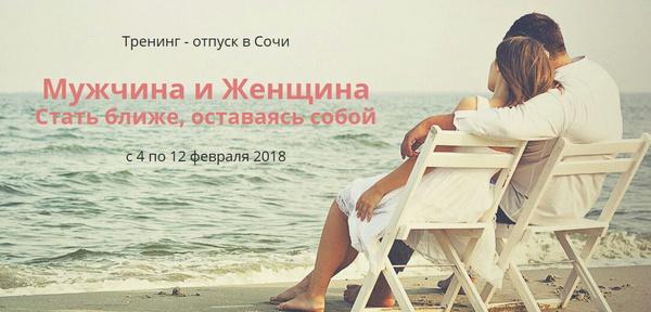 баннер-тренинг-Сочи-2018