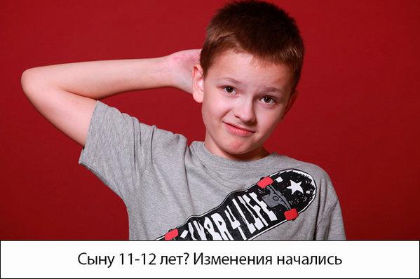 мальчик 11-12 лет