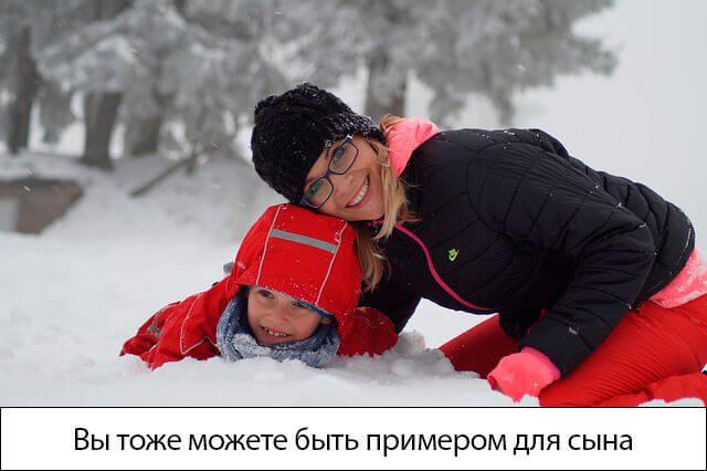 мама пример для сына